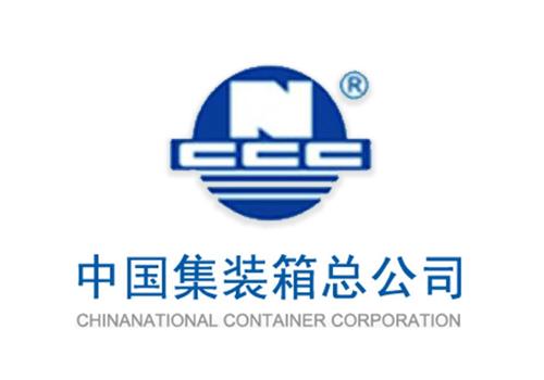 中国集装箱总公司